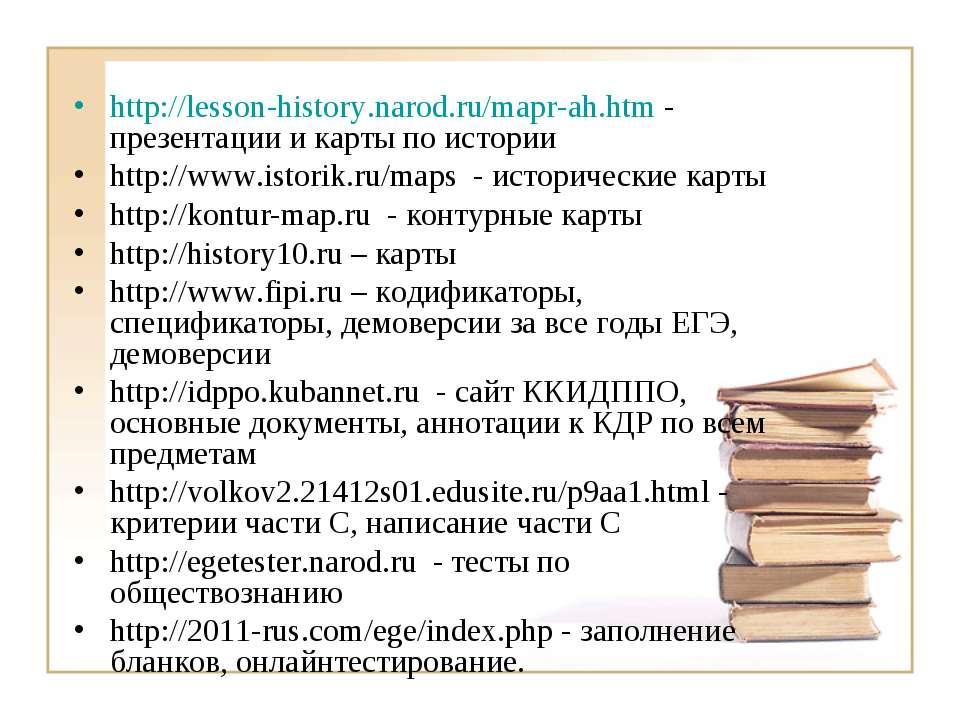 http://lesson-history.narod.ru/mapr-ah.htm - презентации и карты по истории h...