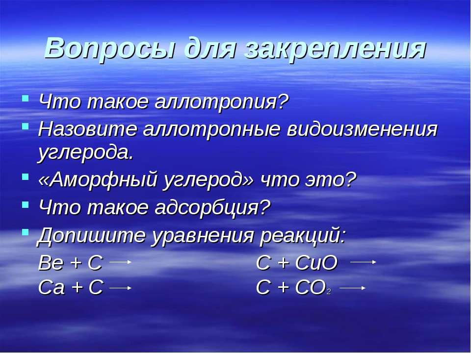 Вопросы для закрепления Что такое аллотропия? Назовите аллотропные видоизмене...
