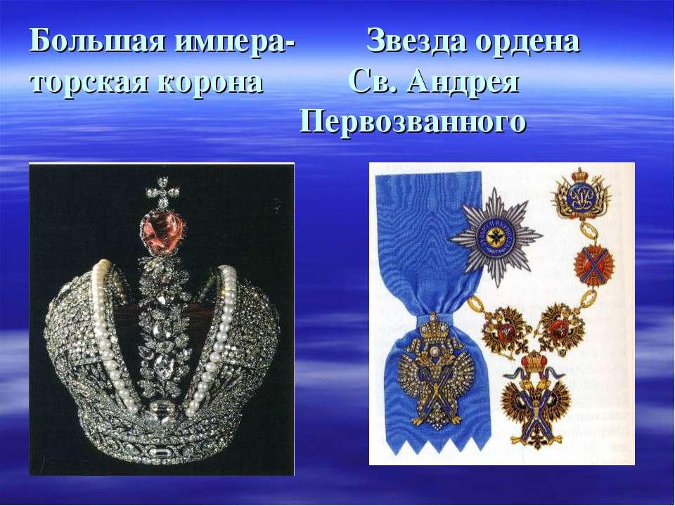 Большая импера- Звезда ордена торская корона Св. Андрея Первозванного