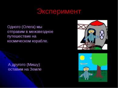 Эксперимент Одного (Олега) мы отправим в межзвездное путешествие на космическ...