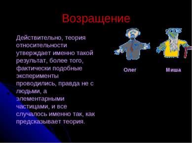 Возращение Олег Миша Действительно, теория относительности утверждает именно ...