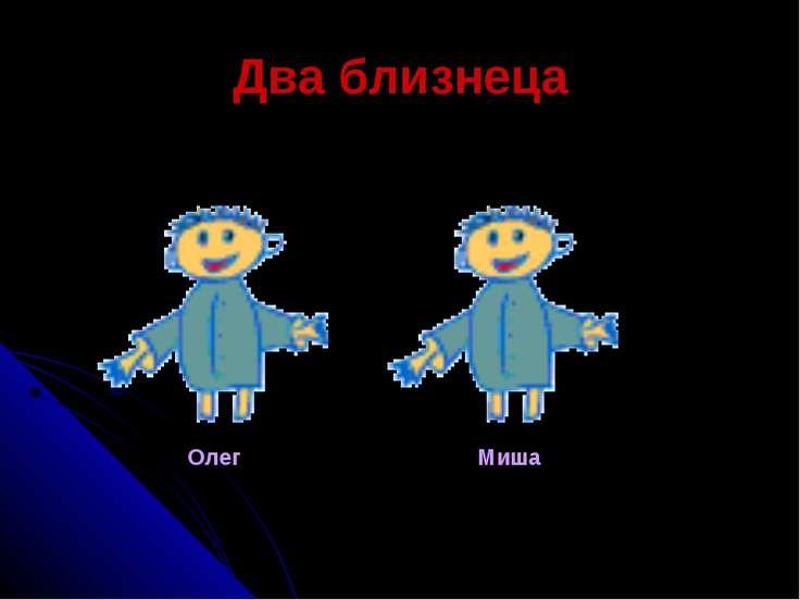 Два близнеца Олег Миша