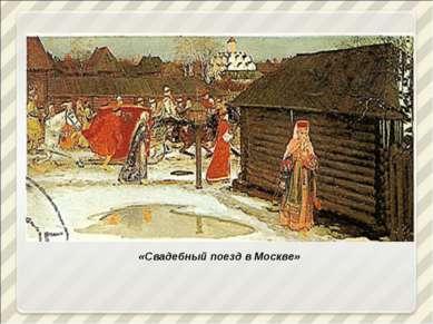 «Свадебный поезд в Москве»