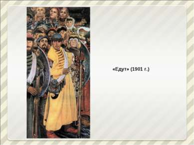 «Едут» (1901 г.)