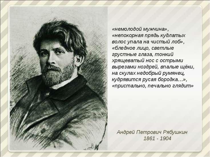 Андрей Петрович Рябушкин 1861 - 1904 «немолодой мужчина», «непокорная прядь к...