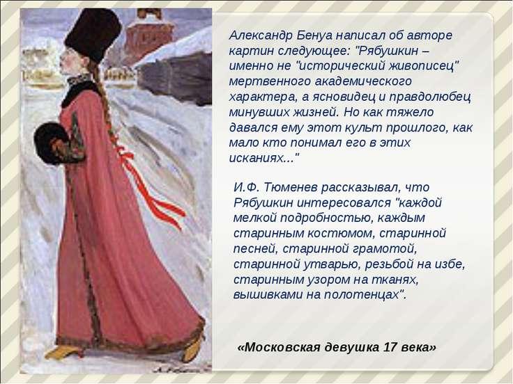 «Московская девушка 17 века» Александр Бенуа написал об авторе картин следующ...