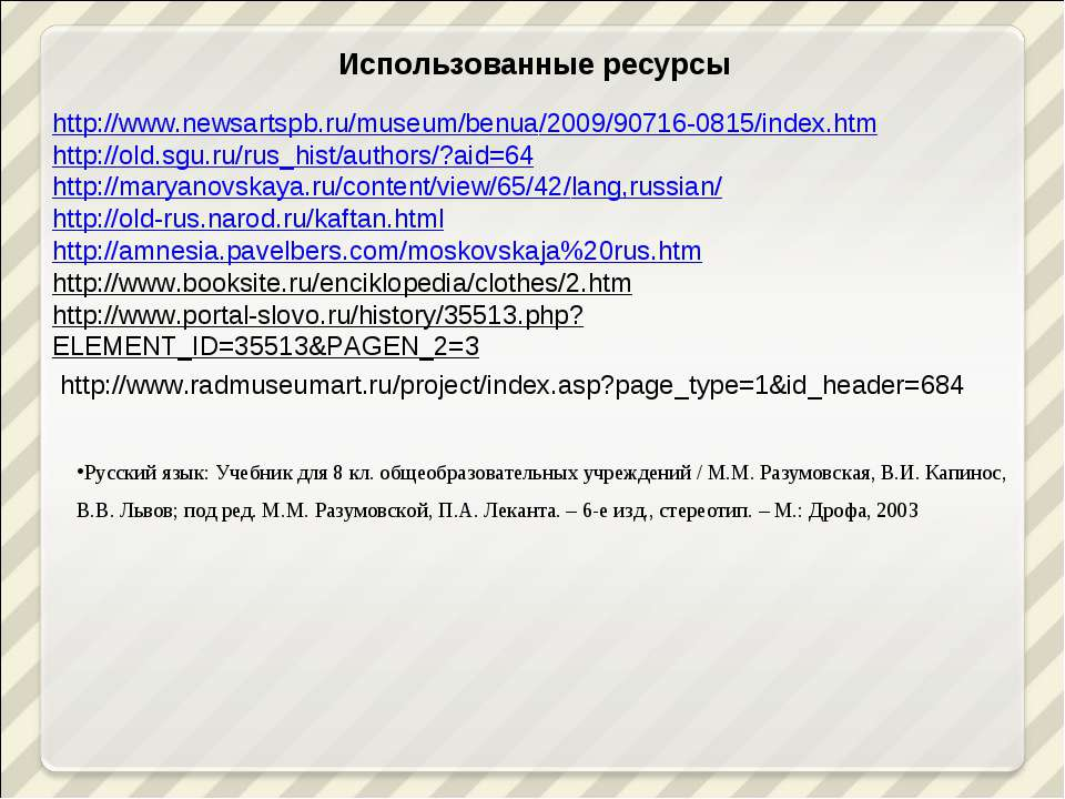 http://www.newsartspb.ru/museum/benua/2009/90716-0815/index.htm http://old.sg...