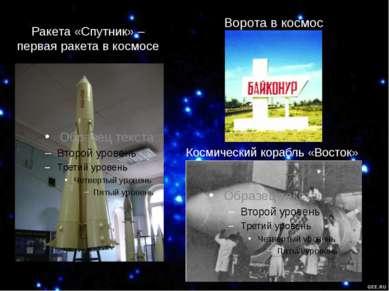 Космический корабль «Восток» Ракета «Спутник» – первая ракета в космосе Ворот...