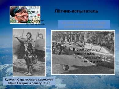 Лётчик-испытатель Курсант Саратовского аэроклуба Юрий Гагарин к полету готов ...