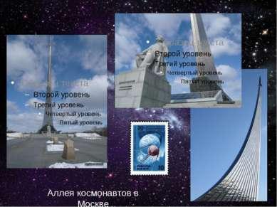 Аллея космонавтов в Москве