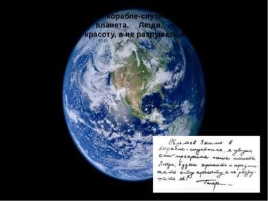Облетев Землю в корабле-спутнике, я увидел, как прекрасна наша планета. Люди,...