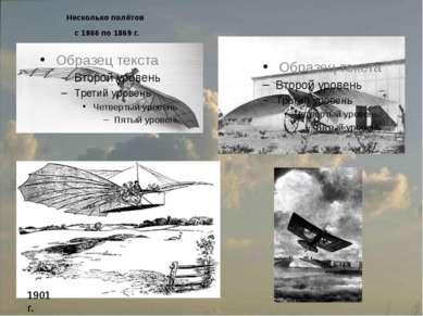 Несколько полётов с 1866 по 1869 г. Летающая машина, Альбатрос II, 1868 г. 19...