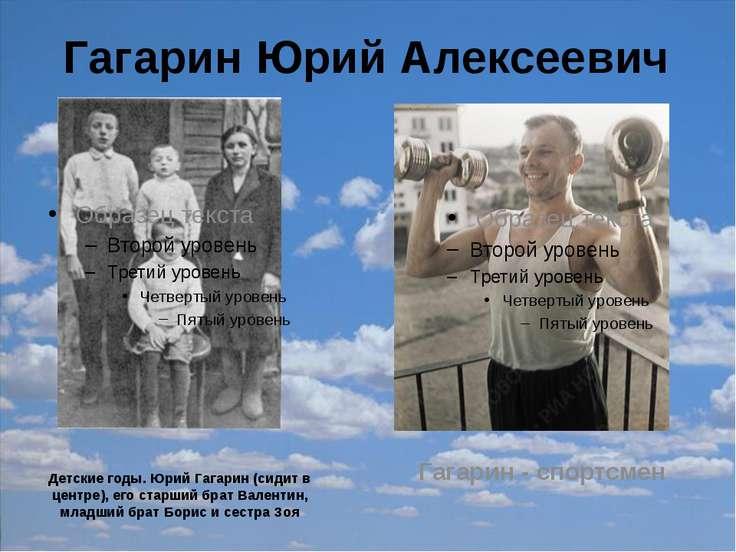 Гагарин Юрий Алексеевич Детские годы. Юрий Гагарин (сидит в центре), его стар...