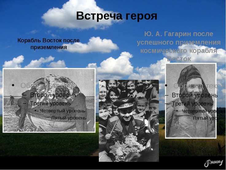 Встреча героя Корабль Восток после приземления Ю. А. Гагарин после успешного ...