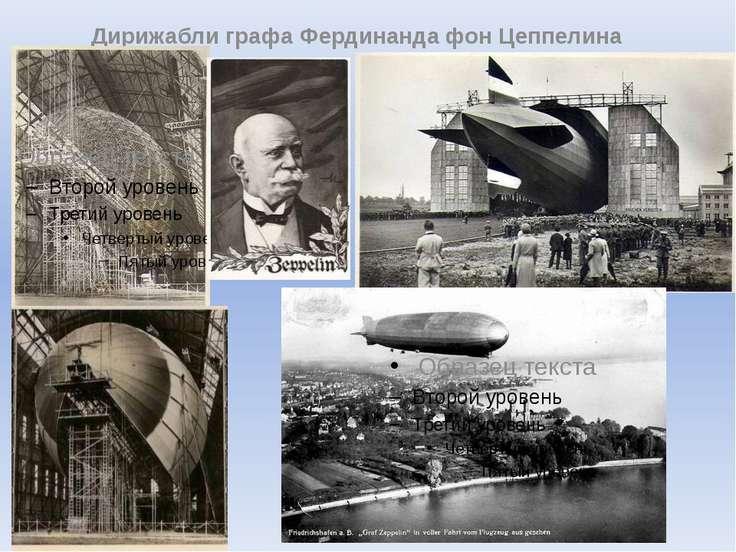 Дирижабли графа Фердинанда фон Цеппелина