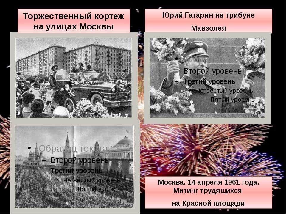 Москва. 14 апреля 1961 года. Митинг трудящихся на Красной площади Юрий Гагари...