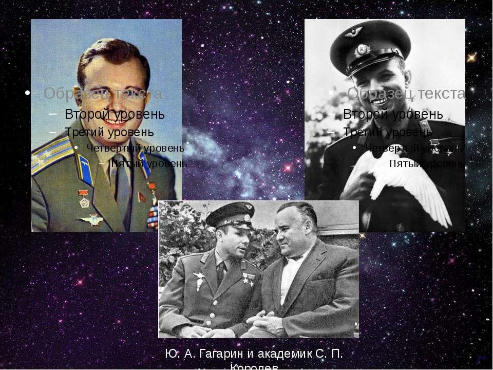 Ю. А. Гагарин и академик С. П. Королев
