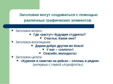 Заголовки могут создаваться с помощью различных графических элементов Заголов...
