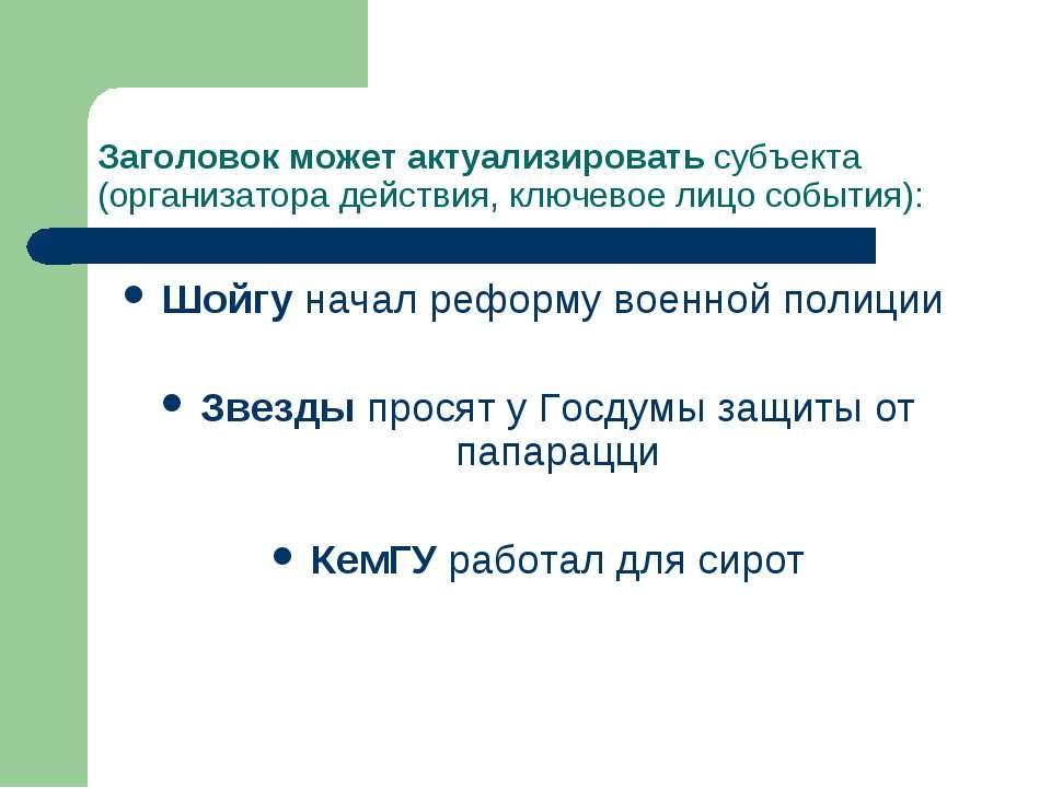 Заголовок может актуализировать субъекта (организатора действия, ключевое лиц...