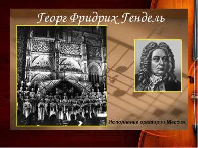 Георг Фридрих Гендель Исполнение оратории Мессия.
