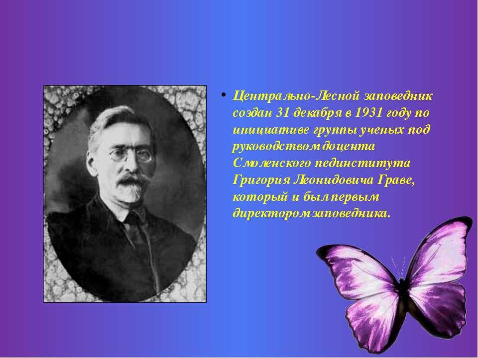 Центрально-Лесной заповедник создан 31 декабря в 1931 году по инициативе груп...