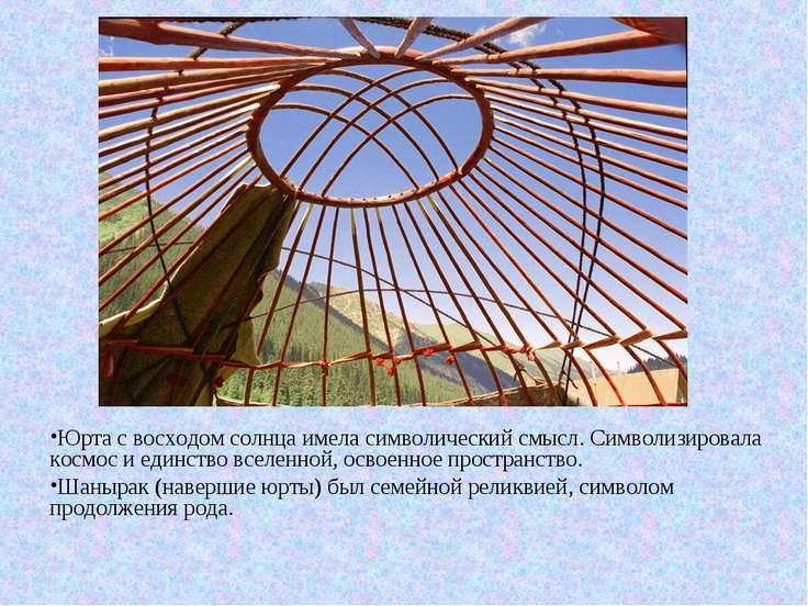 Юрта с восходом солнца имела символический смысл. Символизировала космос и ед...