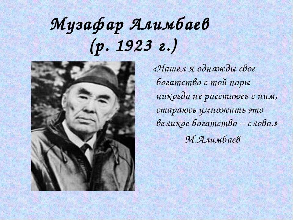 Музафар Алимбаев (р. 1923 г.) «Нашел я однажды свое богатство с той поры нико...