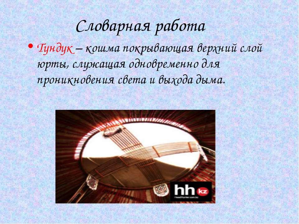 Словарная работа Тундук – кошма покрывающая верхний слой юрты, служащая однов...