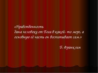 «Нравственность дана человеку от Бога в какой- то мере, а основную её часть о...