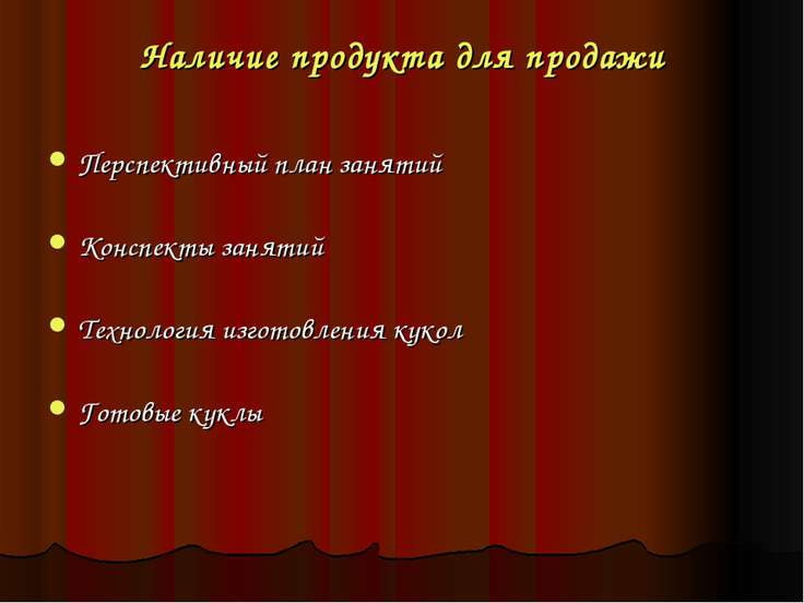 Наличие продукта для продажи Перспективный план занятий Конспекты занятий Тех...
