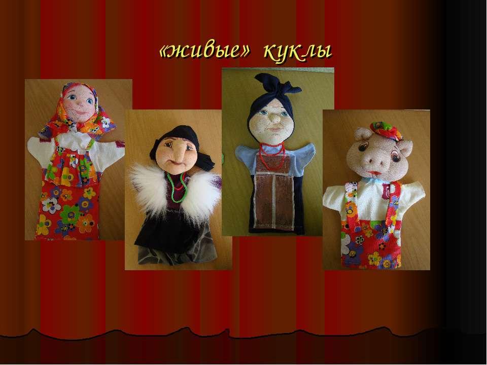 «живые» куклы