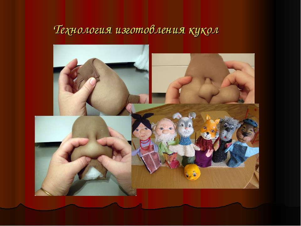 Технология изготовления кукол