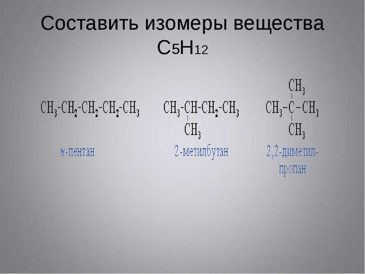 Составить изомеры вещества С5Н12