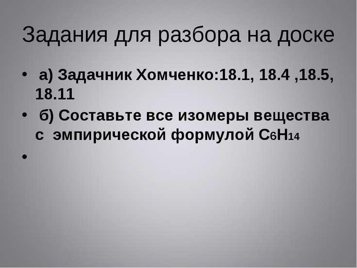 Задания для разбора на доске а) Задачник Хомченко:18.1, 18.4 ,18.5, 18.11 б) ...
