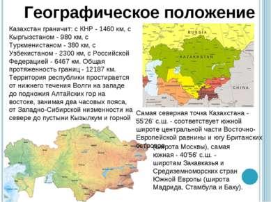 Казахстан граничит: с КНР - 1460 км, с Кыргызстаном - 980 км, с Туркменистано...