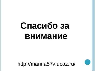 Спасибо за внимание http://marina57v.ucoz.ru/