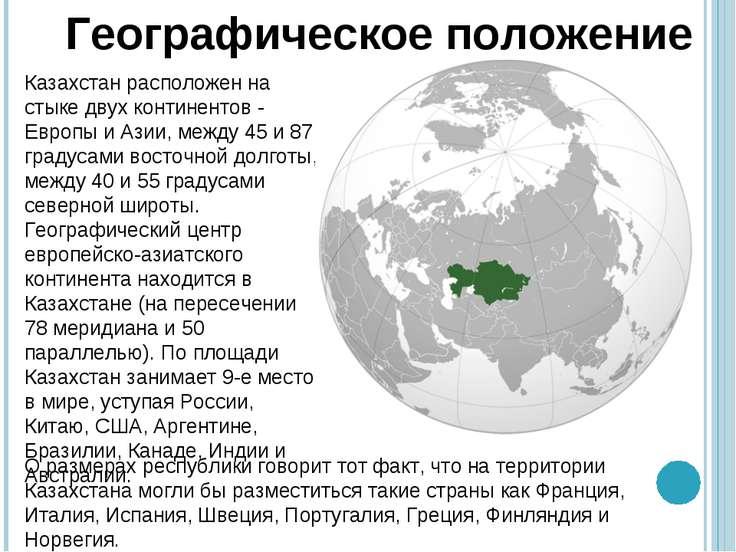 Казахстан расположен на стыке двух континентов - Европы и Азии, между 45 и 87...