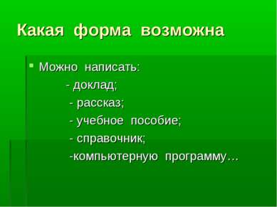 Какая форма возможна Можно написать: - доклад; - рассказ; - учебное пособие; ...
