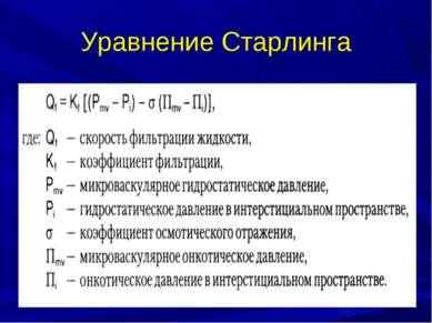 Уравнение Старлинга