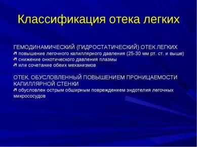 Классификация отека легких ГЕМОДИНАМИЧЕСКИЙ (ГИДРОСТАТИЧЕСКИЙ) ОТЕК ЛЕГКИХ по...
