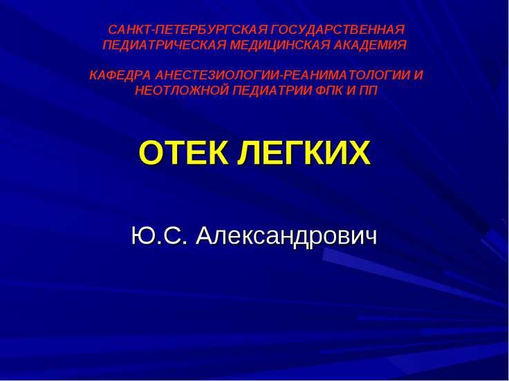 ОТЕК ЛЕГКИХ Ю.С. Александрович САНКТ-ПЕТЕРБУРГСКАЯ ГОСУДАРСТВЕННАЯ ПЕДИАТРИЧЕ...