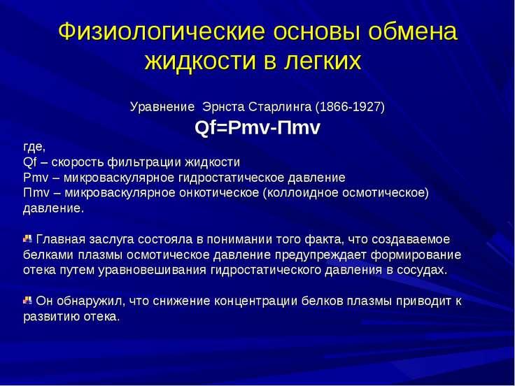 Физиологические основы обмена жидкости в легких Уравнение Эрнста Старлинга (1...