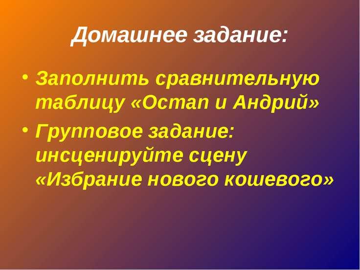 Домашнее задание: Заполнить сравнительную таблицу «Остап и Андрий» Групповое ...