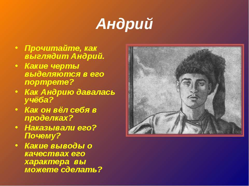 Характеристика Андрия из повести Тарас Бульба Гоголя