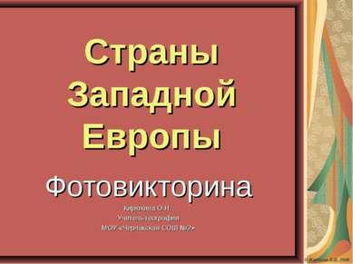 Страны Западной Европы Фотовикторина Кирюхина О.Н. Учитель географии МОУ «Чер...