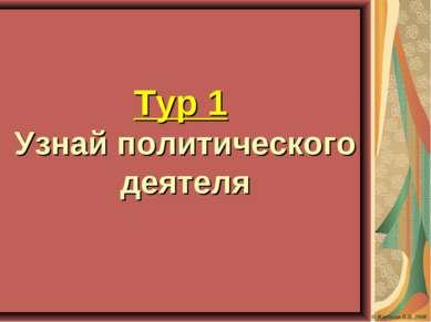 Тур 1 Узнай политического деятеля © Жариков В.В. 2008