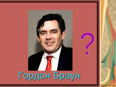 Гордон Браун © Жариков В.В. 2008