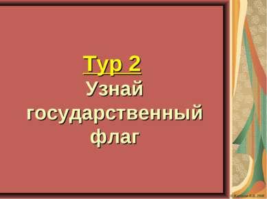 Тур 2 Узнай государственный флаг © Жариков В.В. 2008