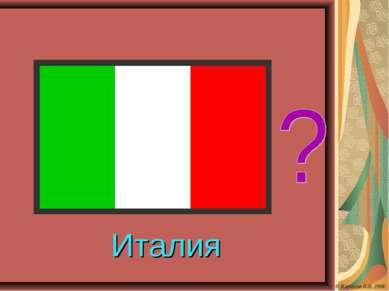 Италия © Жариков В.В. 2008