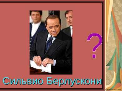Сильвио Берлускони © Жариков В.В. 2008